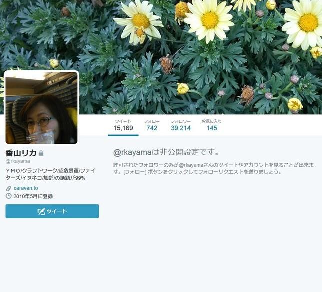 香山リカ氏のツイッターは「鍵」がかかったまま(18日15時時点のスクリーンショット)