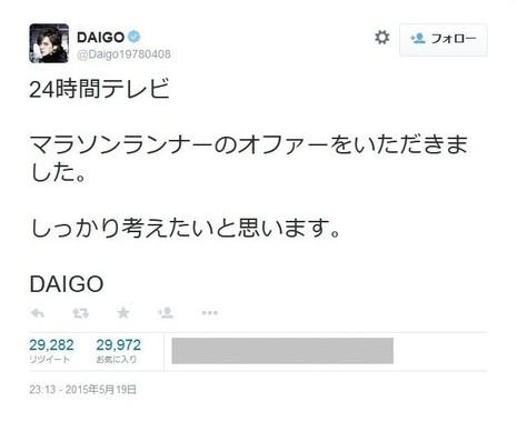 果たしてDAIGOさんが出す答えは(画像はツイートのスクリーンショット)
