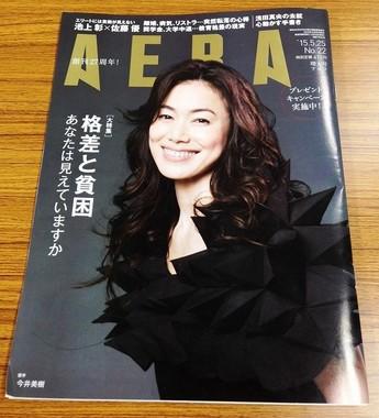 AERAが尾木ママ怒らせた!(写真は尾木さんのコメントが掲載された最新号)