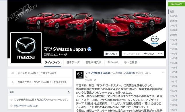 トヨタとの業務提携、マツダを「心配」する声相次ぐ!(画像は、マツダのフェイスブックから)