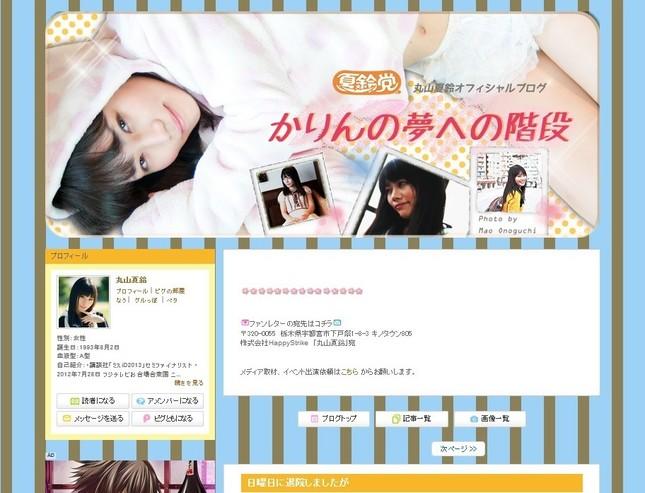 亡くなった丸山夏鈴さんのブログ(スクリーンショット)