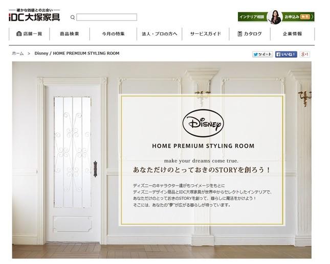 ディズニーとのコラボでイメージアップ… (画像は、大塚家具のホームページ)