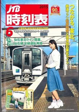 松井玲奈さんが表紙を飾っているJTB時刻表2015年6月号