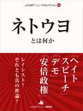 J-CASTニュースセレクション14『ネトウヨとは何か』