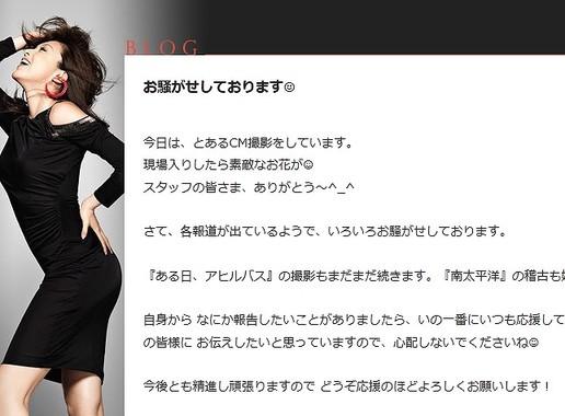 藤原紀香さんもブログで言及