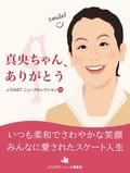 J-CASTニュースセレクション16『真央ちゃん、ありがとう』
