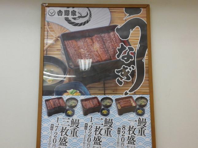 「鰻重 三枚盛セット」1720円! 吉野家が「高級路線」に・・・