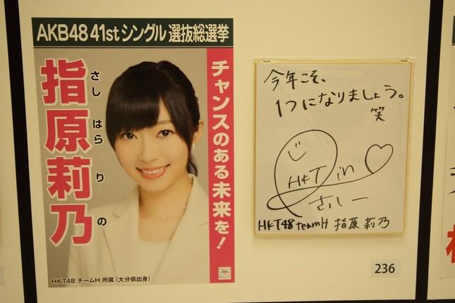 指原さんのポスター。どこかの地方議会の選挙で貼られていても違和感がない