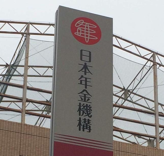 日本年金機構の個人情報に関する管理のずさんさが明らかに