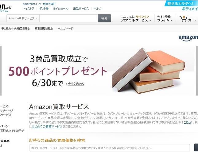 古本屋は大丈夫か? アマゾンが「本」の買い取りサービスに参入(画像は、アマゾンのホームページ)