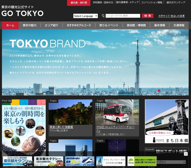 東京都は「誤解している」と反論するが…(画像は東京都の観光公式サイト「GO TOKYO」より)