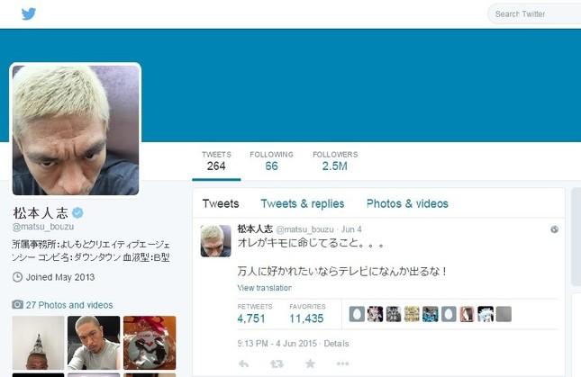 松本さんの発言がまた騒ぎに