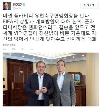 鄭夢準氏の公式ツイッター。プラティニ欧州サッカー連盟(UEFA)会長とFIFAの状況と改革案を議論」したことを明かしている