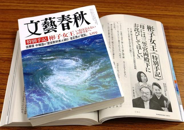 手記は「文藝春秋」(15年7月号)に掲載された
