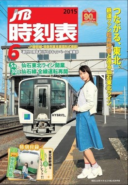 「JTB時刻表」2015年6月号の表紙を飾ったことも話題になった