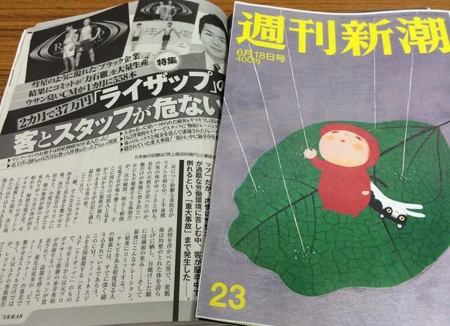 週刊新潮(15年6月18日号)の記事にRIZAP側が反論