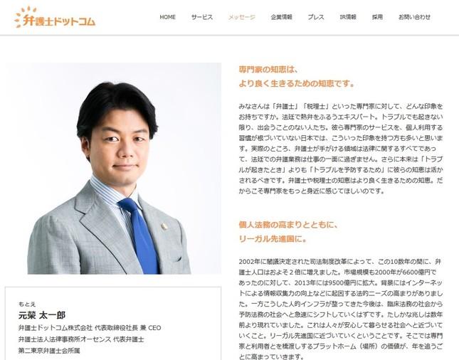 元榮社長が2016年夏の参院選に出馬!(画像は、「弁護士ドットコム」のホームページ)