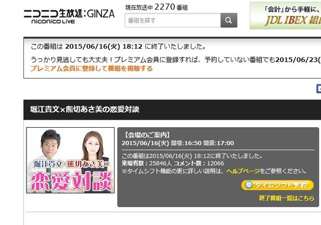 熊切あさ美さんがニコニコ生放送に出演した