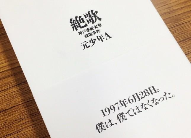 「元少年A」による手記「絶歌」