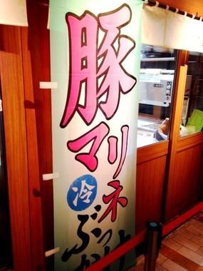 メニュー名変更に「まり」さんは何を思う(写真は2015年6月17日撮影)