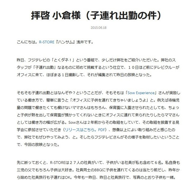 社長は真っ向から反論(画像は2015年6月18日の浅井社長ブログ記事から)