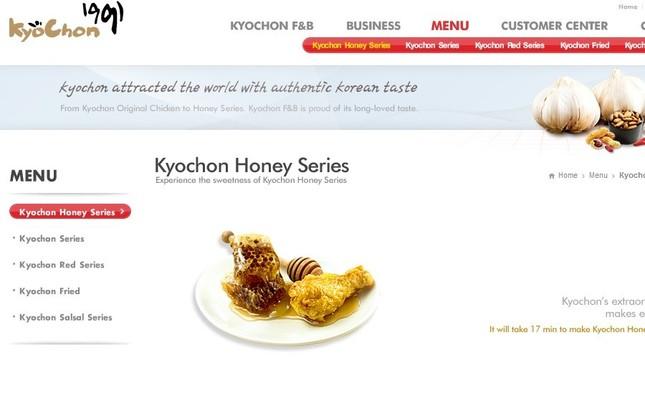 韓国で人気の「Kyochonチキン」が日本上陸!(画像は、「Kyochon F&B」のホームページ)