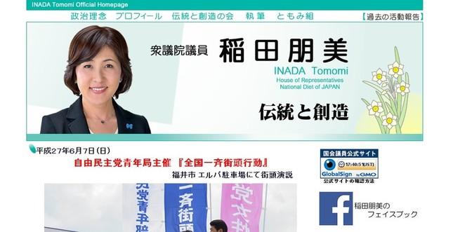 稲田政調会長は、日本初の「女性首相」になれるのか?(画像は、「稲田朋美公式ホームページ」)