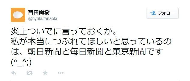 百田氏のツイッターでの放言が止まらない