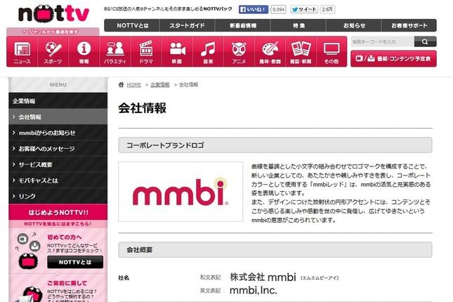 「NOTTV」、9年連続で赤字…(画像は、「NOTTV」のホームページ)