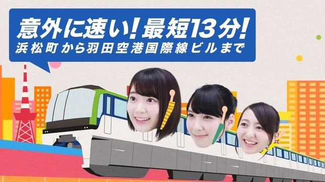 CMでは東京モノレールの便利さをアピール(c)AKS