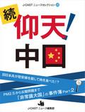J-CASTニュースセレクション25『続・仰天中国』