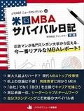 J-CASTニュースセレクション23『米国MBAサバイバル日記』