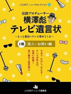 『伝説プロデューサー横澤彪 テレビ遺言状 第1巻』