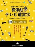 J-CASTニュースセレクション19『伝説プロデューサー横澤彪 テレビ遺言状 第1巻』