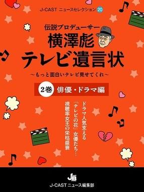 『伝説プロデューサー横澤彪 テレビ遺言状 第2巻』