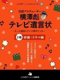 J-CASTニュースセレクション20『伝説プロデューサー横澤彪 テレビ遺言状 第2巻』