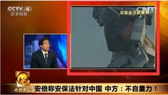 中国国営放送になぜかガンダム?
