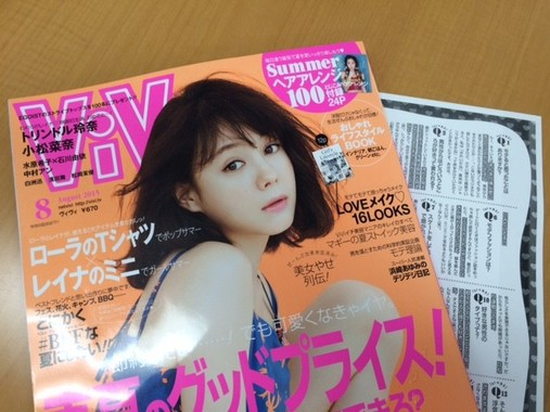 浅田舞さんのインタビューが掲載されているファッション誌「ViVi」2015年8月号