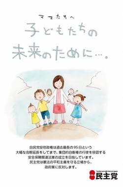 問題となっているパンフレットの表紙。子育て中の女性を対象にしていることが明示されている