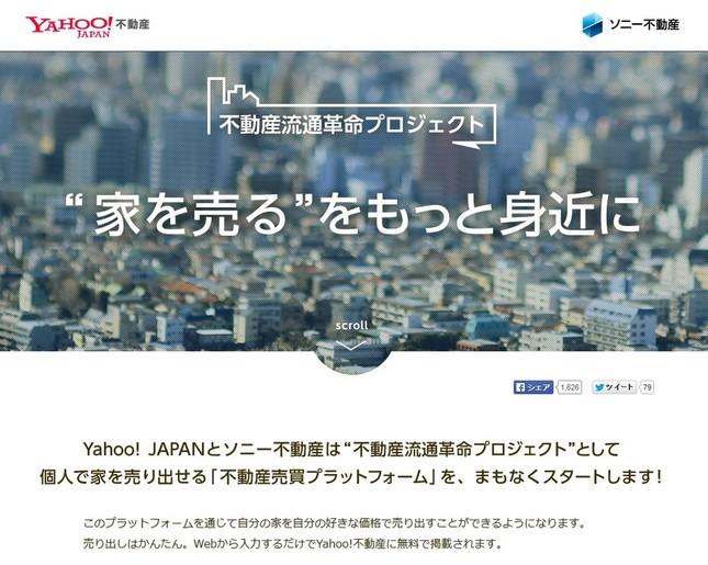 ヤフーとソニー不動産が中古住宅の「個人売買」に参入!(画像は、「Yahoo!不動産」の「不動産売買プラットフォーム」告知ページ)