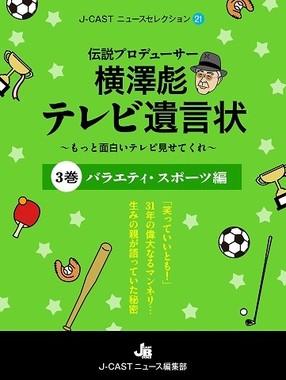 『伝説プロデューサー横澤彪 テレビ遺言状 第3巻』