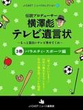 J-CASTニュースセレクション21『伝説プロデューサー横澤彪 テレビ遺言状 第3巻』