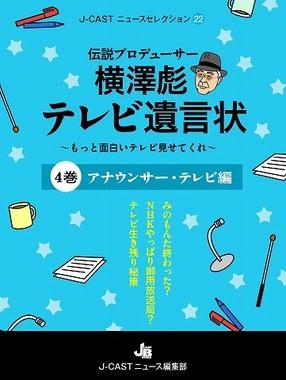 『伝説プロデューサー横澤彪 テレビ遺言状 第4巻』
