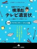J-CASTニュースセレクション22『伝説プロデューサー横澤彪 テレビ遺言状 第4巻』