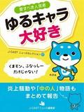 J-CASTニュースセレクション17『ゆるキャラ大好き』