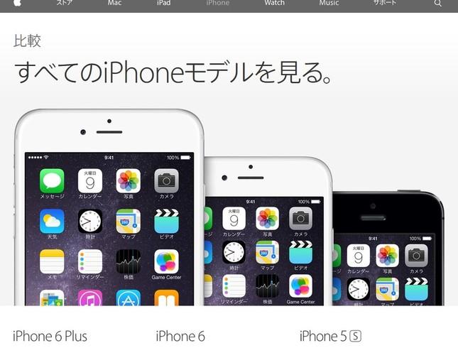 次世代iPhoneはどうなる?(画像はアップルのホームページ)