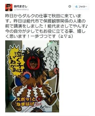 田代まさし氏は2015年7月5日、ツイッターでダルクの活動について報告していた