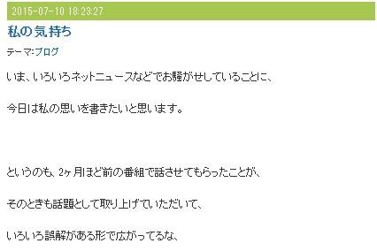 福田さんはブログで批判に反論した