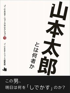『山本太郎とは何者か』