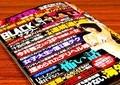 「『柏木&手越写真』をマスコミに売ったメンバー」 推測で実名を載せた「BLACKザ・タブー」が突然の休刊